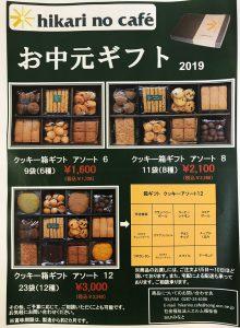 【SELPみなと】お中元ギフト&新商品紹介