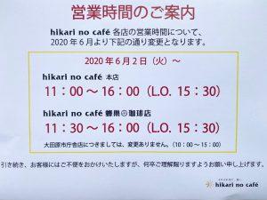 【hikari no cafe】6月~の営業時間のご案内