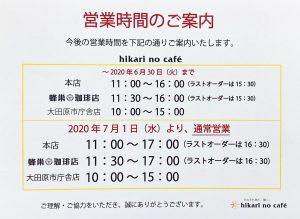 【hikari no cafe】各店の今後の営業時間のご案内