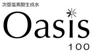 Oasis 100(次亜塩素酸生成水)一般販売開始のお知らせ