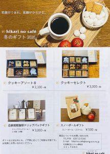 【SELPみなと】hikari no café 冬のギフト2020