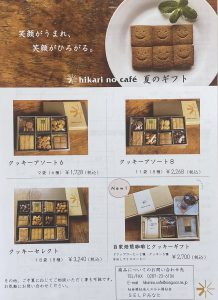 【SELPみなと】hikari no cafe 夏のギフト